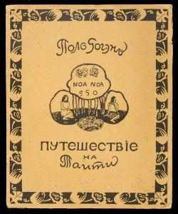 [GAUGUIN] Noa-Noa : Puteshestvie na TaitiGAUGUIN, Paul (1848-1903); TUGENDHOLD, Yakov (editor)# 10779