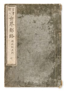[Headnoted and Illustrated Roads to Capitals of the World: Volume 7: Australia][Kanagaki Robun]. 假名垣魯文.# 12642