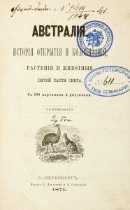 [AUSTRALIA] Австралия. История открытия и колонизации растения и животные пятой части света[CHRISTMANN, Friedrich]# 11251