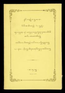 [JAVA] Serat Gurma Lelana : ri ngengga ing gambar 4 lembar.RHEMREV, J.L.Th.; MULDER, P.J. (illustrator)# 11216