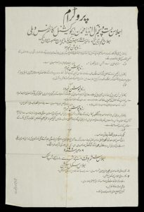 [ISLAM] Broadsides relating to the All-India Muslim Educational Conference, Nagpur, 1911
