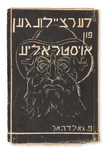 [YIDDISH] Dertseylungen fun Oystralye (signed copy)