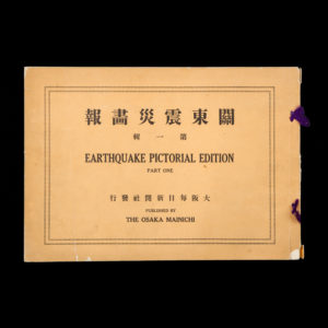 # 15340  Earthquake pictorial edition. Part one