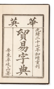 15263  CHEUK KI-SHAN  Mercantile dictionary. A complete vocabulary of the technicalities of commercial correspondence, names of articles of trade, in English, and Chinese languages.