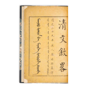 # 15605  MEADOWS, Thomas Taylor (1815-1868)  Translations from the Manchu, with the original texts, prefaced by an Essay on the Language.