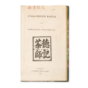 # 15599  DOTY, Elihu (1809-1864); [POHLMAN, William J.]  Anglo-Chinese manual with romanized colloquial in the Amoy dialect.