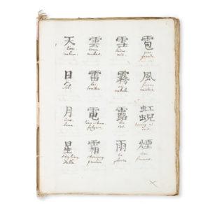 # 15559  Abel-Rémusat, Jean-Pierre (1788-1832)  [MANUSCRIPT] Vocabularium Sinico-Latinum, characteres circiter 1700 explicatos praebens. Kalendis VIIis, CIƆ'IƆCCCX