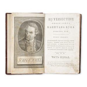 # 15659  ZIMMERMANN, Heinrich, 1741-1805  [COOK] Puteshestvie okolo sveta Kapitana Kuka i zhizni ego. Novoe izdanie s pribavleniem podrobnago opisaniia ostrova Otaiti, obozreniia vsekh voobshche Amerikanskikh oblastei, i samykh novykh izvestii ob ostrovakh mezhdu Kamchatkoiu i Materikom Ameriki, i o nravakh, obriadakh, zhilishchakh i promyslakh obitaiushchikh tam narodov.