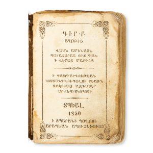 Miniature Books Archives - Douglas Stewart Fine Books